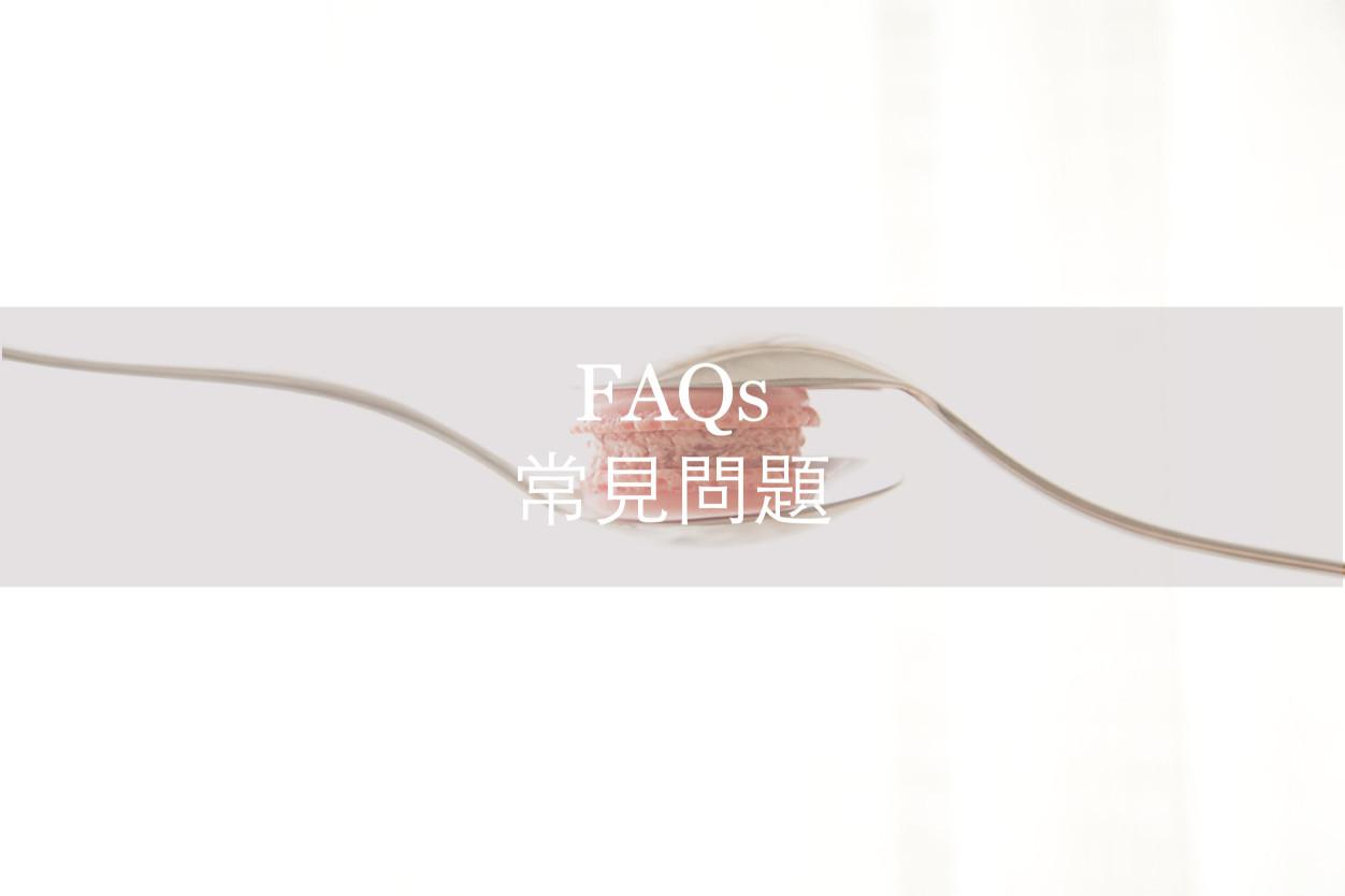 Yuzu馬卡龍訂購常見問題